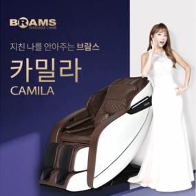[PV+][BRAMS] 브람스 안마의자 카밀라 BRAMS-A3939 이미지