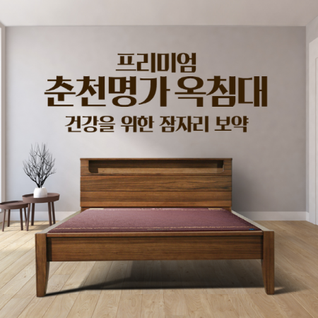 [춘천명가] 건강을 위한 잠자리 보약 - 옥침대 (Q) 이미지