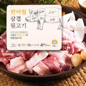 [맛의명가 반야월] 삼겹뒷고기 1kg 이미지
