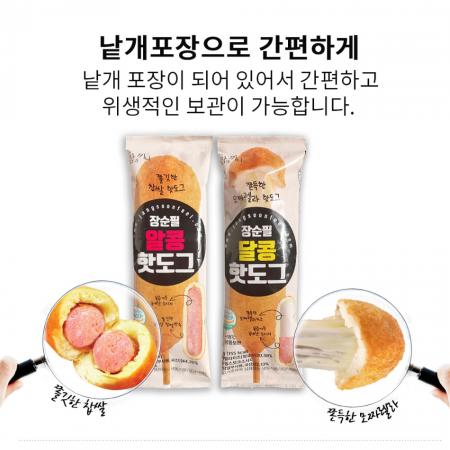 [장순필] 알콩찹쌀핫도그/장순필달콩모짜렐라핫도그 20개