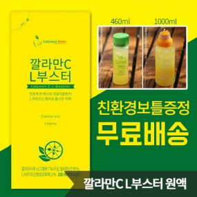 [슬림바디챌린지][미라클푸드] 신이 주신 열매 깔라만시 비타민C 레몬의 30배! 깔라만시 C L부스터 10포/30포/90포 (원액99%)+친환경 보틀 증정 이미지