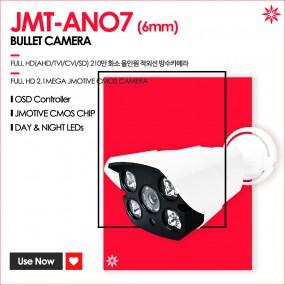 제이모티브 CCTV 카메라 JMT-ANO7 210만화소 올인원 적외선 방수카메라(실외형) 이미지