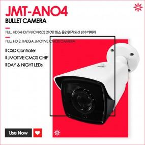 제이모티브 CCTV 카메라 JMT-ANO4 210만화소 올인원 적외선 돔 카메라 이미지