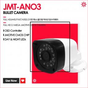 제이모티브 CCTV 카메라 JMT-ANO3 210만화소 올인원 적외선 방수 카메라(실외형) 이미지