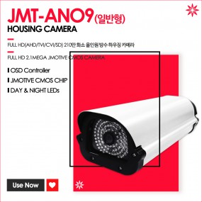 제이모티브 CCTV 카메라 JMT-ANO9 210만화소 올인원 적외선 방수 하우징 카메라(실외형) 이미지