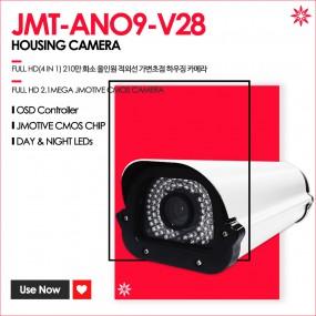 제이모티브 CCTV 카메라  JMT-ANO9-V28 210만화소 올인원 적외선 가변초점 하우징 카메라(실외형) 이미지