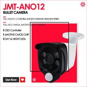 제이모티브 CCTV 카메라 JMT-ANO12(열감지 및 모션감지 서치라이트) 210만화소 올인원 적외선 방수 카메라(실외형) 이미지