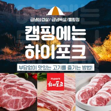 [하이포크]캠핑팩 돈육3종세트 (삼겹, 목살, 뽈항정 1.5kg 세트) (무료배송) 이미지