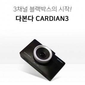 [다본다] 2020년 5월출시 최신상품 3채널 블랙박스 다본다 카디언3 32G (출장 장착비 별도) 이미지