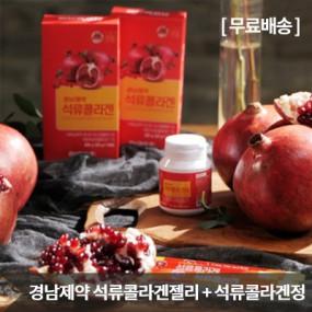 [경남제약]  런칭초특가 찬스! 석류콜라겐 젤리스틱 2개월분(60포)+석류콜라겐정(60정)  2개월분 더! 총 4개월분 구성 이미지