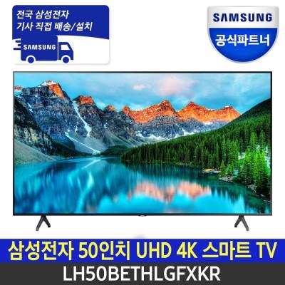 [삼성기사무료배송설치] ★2020년 6월 출시★ 삼성 UHD 4K TV 50인치 125cm LH50BETHLGFXKR 스탠드형