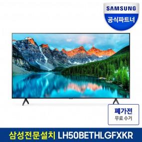 [삼성기사무료배송설치] 삼성 UHD 4K TV 50인치 125cm LH50BETHLGFXKR 스탠드/벽걸이 선택 이미지