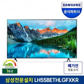 [삼성기사무료배송설치] 삼성 UHD 4K TV 55인치 138cm LH55BETHLGFXKR 스탠드/벽걸이 선택 이미지