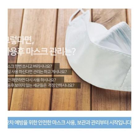 [마스크 케이스] ★마스크 어디에 보관하고 계세요?★ 마스크케이스 탈취에 살균까지 친환경 CLO2 solid 소재 이미지