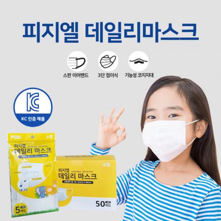 [일회용마스크][소형][중국산][KC/FDA/CE인증][50매]  피지엘 데일리 마스크 (5매*10봉) 이미지