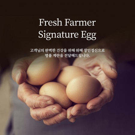 유명백화점 입점 프리미엄 계란! 프레시 파머 시그니처 유정란 30구(10구x3팩) 이미지