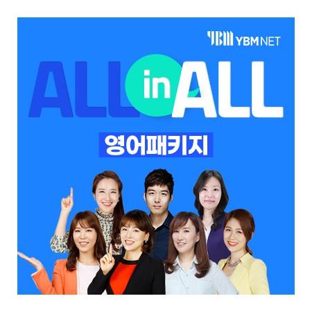 YBM ALL IN ALL 영어 패키지(여행, 회화, 문법/어휘, 독해/작문, CNN뉴스, 비즈니스) 12개월 이미지