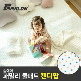 [파크론] 숨에어 캔디팝 패밀리 쿨매트 (150x200) 이미지