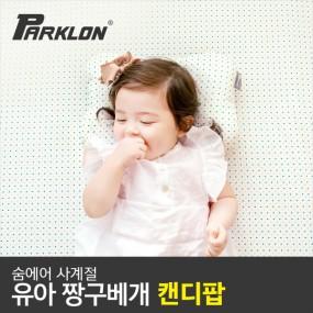 [파크론] 숨에어 캔디팝 유아 짱구베개 이미지