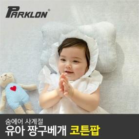 [파크론] 숨에어 코튼팝 유아 짱구베개 이미지