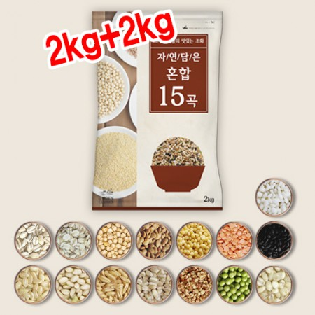 [기획상품] 15가지 곡물의 맛있는 조화! 자연담은 혼합15곡 2kg + 2kg