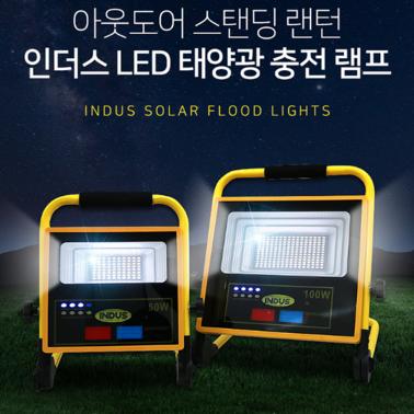 인더스 태양광 충전 캠핑 랜턴+해충퇴치등 750루멘 IN-LS750 이미지