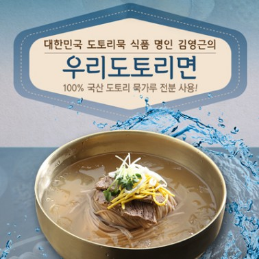 [복날맞이] [도토리묵 명인 김영근] 100% 국산 도토리 냉면 총 8인분 (냉면육수 4 / 비빔장 4) + 도토리 전병 1봉 이미지
