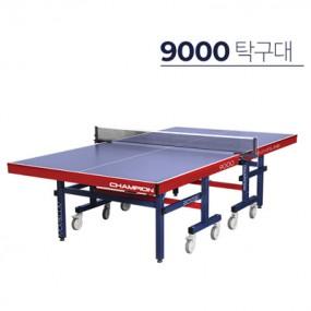 [BOUND PRO] 9000 탁구대 압도적 1위 !! 탁구대의 새로운 변신 이미지