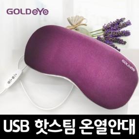 [골드아이] USB 온열안대  WGT-1002_라벤더파우치 추가 이미지