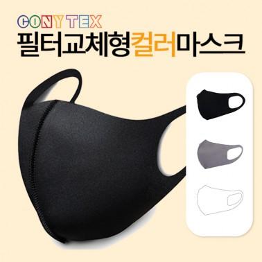 [지팔자]★ 99.9%항균★ 코니텍스 필터교체형 패션마스크 이미지
