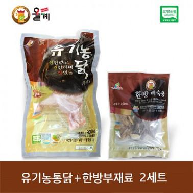 [올계] 유기농통닭 500g 2마리(냉동) + 백숙용 부재료 X 2팩 이미지
