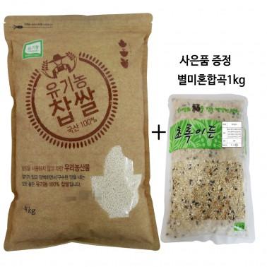 [복날맞이] [광복]유기농 찹쌀 4kg+별미혼합곡 1kg(증정) 이미지