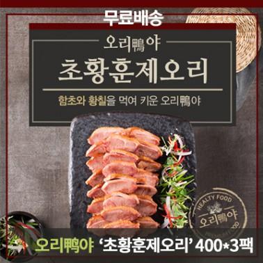 [오리 鸭야] 면역력에 좋은 함초와 황칠을 먹여 키운 오리로 만든 초황훈제오리 1.2kg(400g*3팩)  무료배송! 이미지