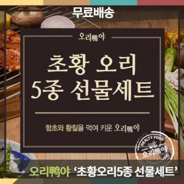 [오리 鸭야] 면역력에 좋은 함초와 황칠을 먹여 키운 오리로 만든 초황 오리 5종 선물세트  2.2kg(5종)  무료배송! 이미지
