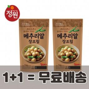 꽈리고추가 들어있어 맛있는 메추리알 장조림 1kg + 1kg★무배★ 이미지