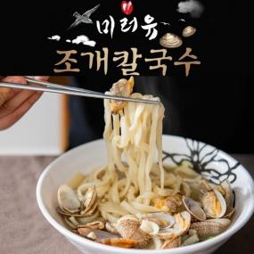[미러유] 소문난 칼국수 맛집!! 조개칼국수 4인분 (개별포장) 이미지