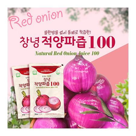 N*홈쇼핑 인기상품 통째로 착즙한 창녕 햇 적양파즙100 총 3박스/90포