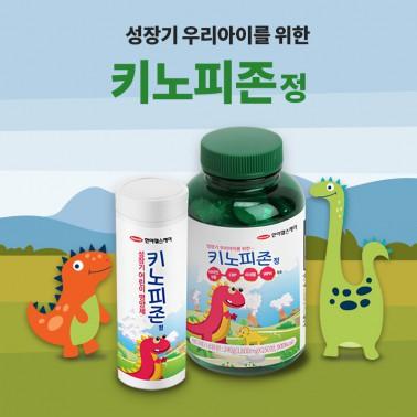 [키노피존] 성장기 어린이 키성장 키크는 영양제*2병 이미지
