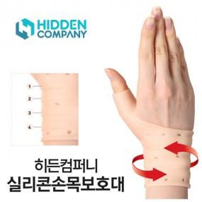 [히든컴퍼니] 실리콘 손목보호대 이미지