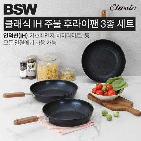 [BSW] 클래식 IH 주물 후라이팬 3종세트(후라이팬26cm,28cm,궁중팬28cm)