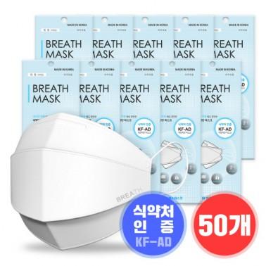 [KF-AD비말(의약외품)][대형][국내산][50매] 브레스마스크(5매입*10팩)/(5매입*2팩) 이미지