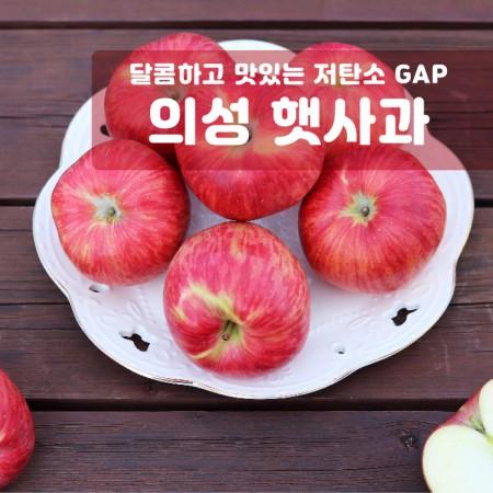 [과일친구]햇사과! 저탄소,GAP 경북의성 햇사과 2.5kg 중과(9~11과)