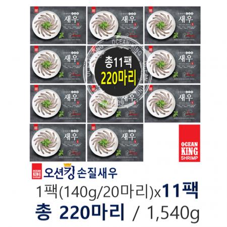 [설이왔소]  오션킹 손질새우(140g/20마리) 11팩,  총 220마리 / 추석 새우전, 모듬전用 이미지