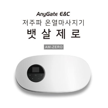 [AnyGate] 애니게이트 저주파 온열마사지기 뱃살제로 AM-ZERO