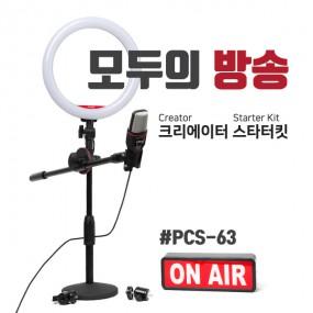 [개인방송장비] 모두의 방송 크리에이터 스타터킷 PCS-63 온라인 인터넷 강의 방송 촬영 장비 이미지