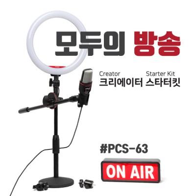 [개인방송장비] 모두의 방송 크리에이터 스타터킷 PCS-63 온라인 인터넷 강의 방송 촬영 장비