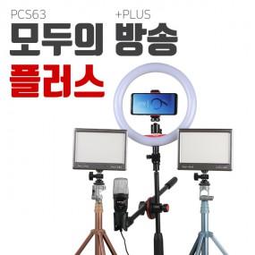 [개인방송장비] 모두의방송 플러스 모방롤리팟셋 스타터킷 PCS63 LOPLUS 이미지