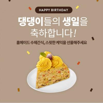 애견용_더리얼 레시피 단치킨 케이크 300g