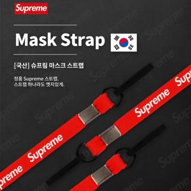[마스크 스트랩][Supreme] 슈프림 마스크 스트랩 1P (국산)_5세트 [케이스포장] 이미지