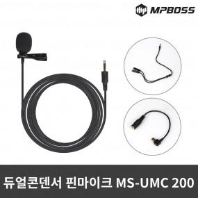 [개인방송장비][MPBOSS MS-UMC200]1인 미디어 방송장비 (유튜브, 아프리카 TV 등) 무지향성 듀얼콘덴서 핀 마이크 이미지